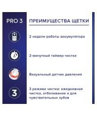 Зубная щетка D505 Professional Clean Protect 3 Blue Oral-B 1 насадка