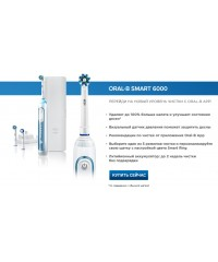 D700 Smart 6100 S Зубная щетка с Bluetooth  Oral-B 3 насадки